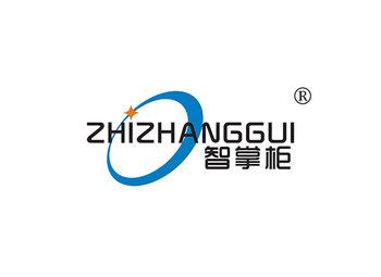 6-A271 智掌柜,ZHIZHANGGUI