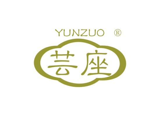芸座,YUNZUO