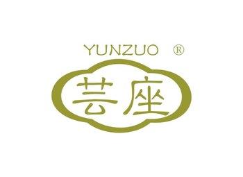 20-A695 芸座 YUNZUO