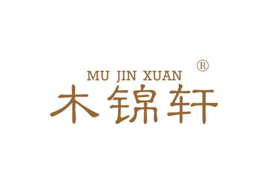 木锦轩,MUJINXUAN