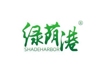 31-A375 绿荫港 SHADEHARBOR