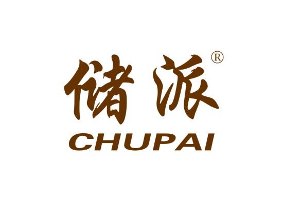 储派,CHUPAI