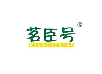16-A335 茗臣号,MINGCHENHAO