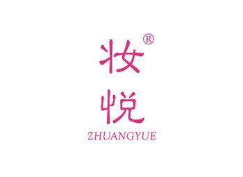 20-B661 妆悦 ZHUANGYUE