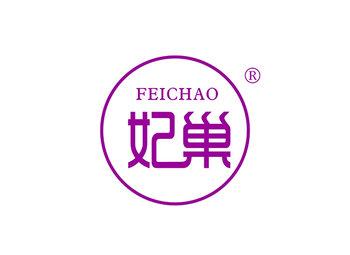 29-B1402 妃巢 FEICHAO