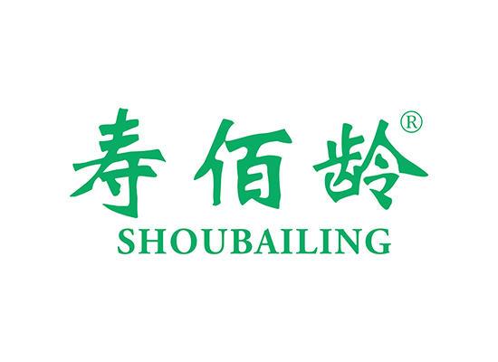 5-B895 寿佰龄 SHOUBAILING