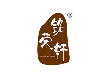 16-A354 铭荣轩,MINGRONGXUAN