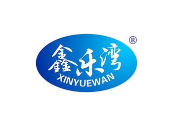 41-A180 鑫乐湾 XINLEWAN