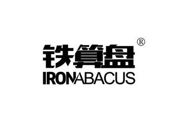 8-A076 铁算盘,IRON ABACUS