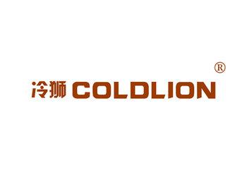 11-A1107 冷狮 COLDLION