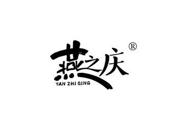 燕之庆,YANZHIQING