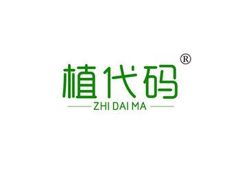 3-A1608 植代码,ZHIDAIMA