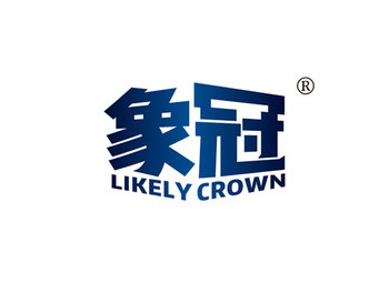 2-A169 象冠,LIKELY CROWN