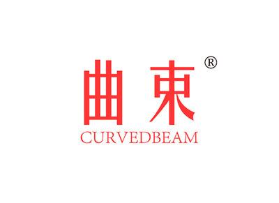 曲束,CURVEDBEAM商标