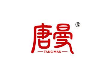 20-A643 唐曼,TANGMAN