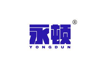 4-A158 永顿,YONGDUN