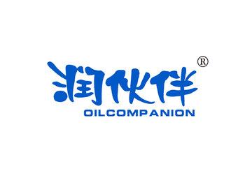 2-A166 润伙伴,OILCOMPANION
