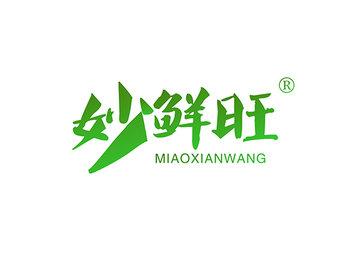31-A367 妙鲜旺 MIAOXIANWANG