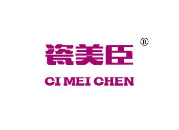 19-A444 瓷美臣,CIMEICHEN