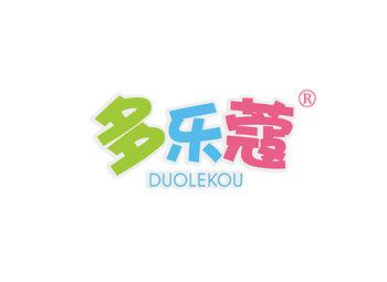 2-A184 多乐蔻,DUOLEKOU