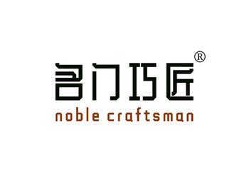 37-A055 名门巧匠,NOBLE CRAFTSMAN