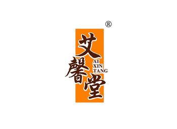 10-A411 艾馨堂 AIXINTANG