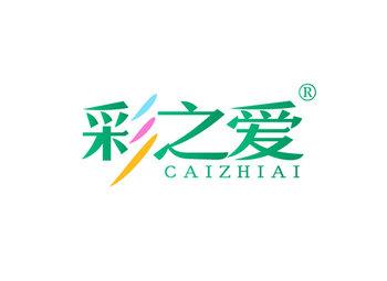 16-A389 彩之爱,CAIZHIAI