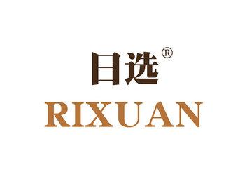 日选,RIXUAN