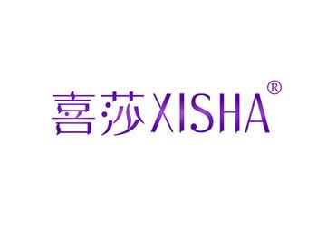 喜莎,XISHA
