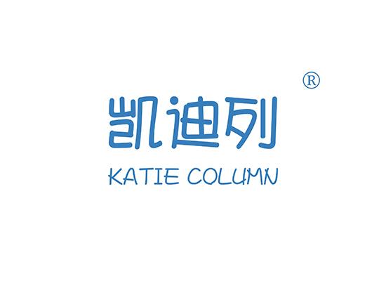 凯迪列,KATIE COLUMN
