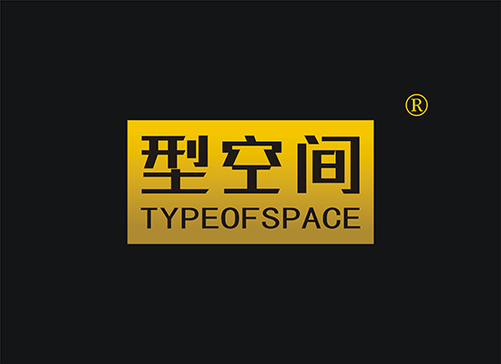 型空间,TYPE OF SPACE