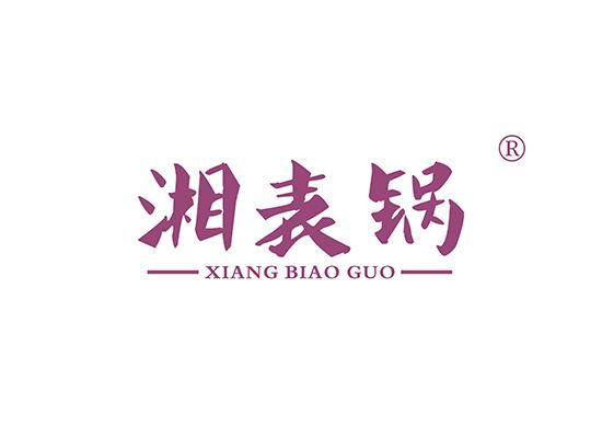 湘表锅,XIANGBIAOGUO