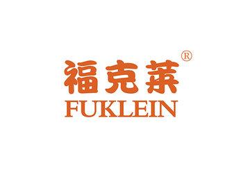 福克莱,FUKLEIN