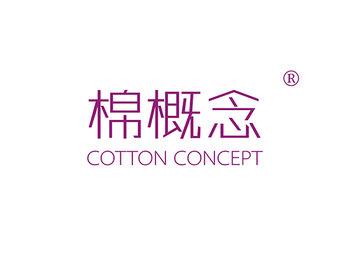 棉概念,COTTON CONCEPT