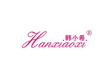 26-A092 韩小希,HANXIAOXI