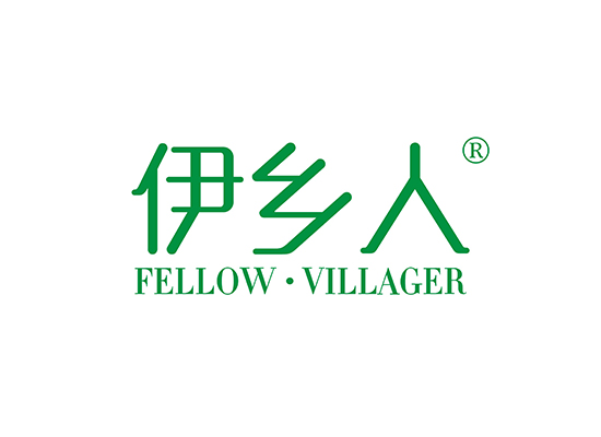 伊乡人,FELLOW VILLAGER
