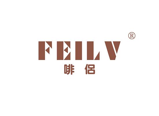 啡侣,FEILV