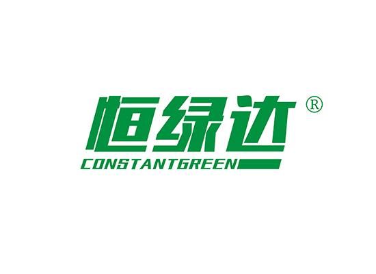 恒绿达,CONSTANT GREEN