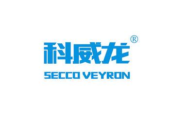 2-A200 科威龙,SECCO VEYRON