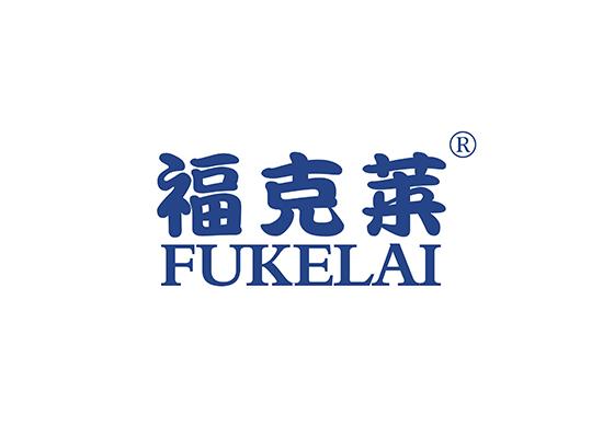 福克莱,FUKELAI