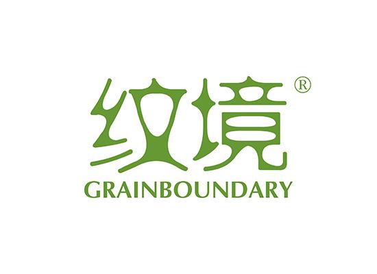 纹境,GRAIN BOUNDARY