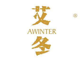 艾冬AWINTER