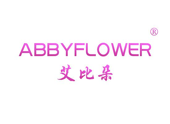 10-A134 艾比朵ABBYFLOWER