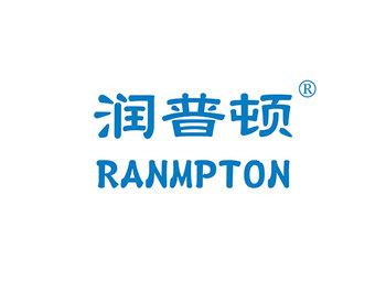 润普顿,RANMPTON