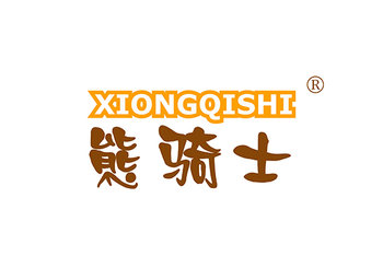 10-A387 熊骑士 XIONGQISHI