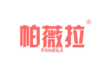 10-A388 帕薇拉 PAWEILA