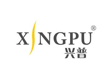兴普,XINGPU