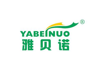 雅贝诺,YABEINUO商标
