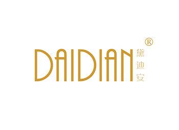 18-B1298 黛迪安 DAIDIAN