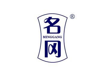 10-T462 名冈 MINGGANG